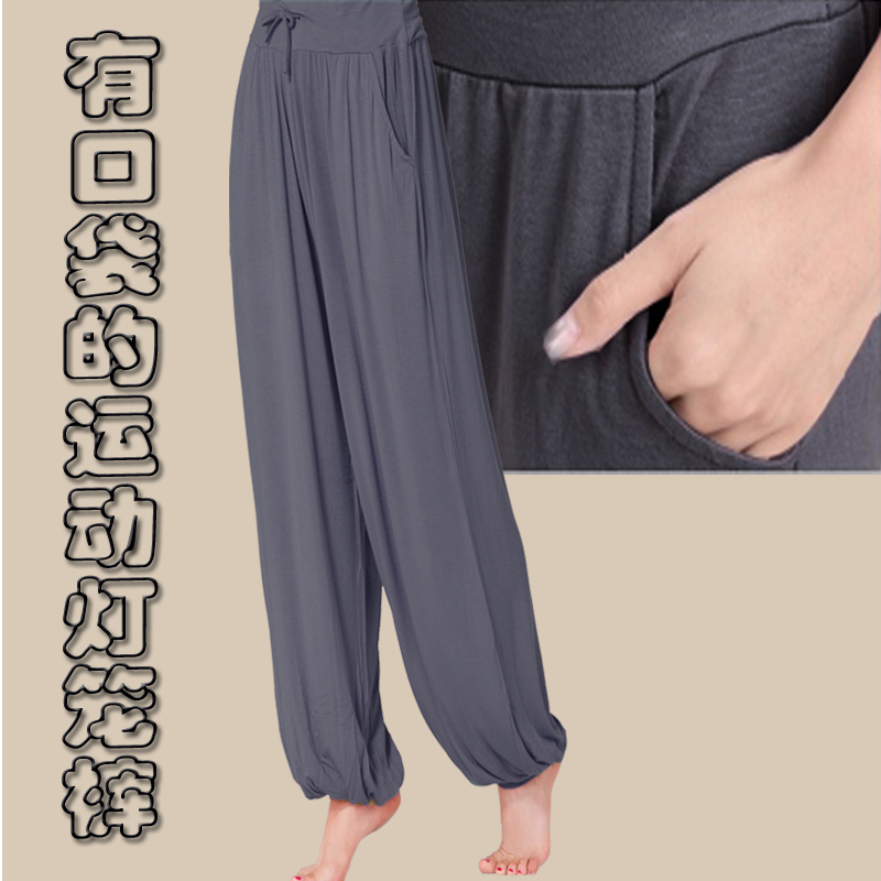 2016 new modal yoga clothes yoga clothing in summer and autumn pocket lantern dance fitness to practice yoga pants trousers increase