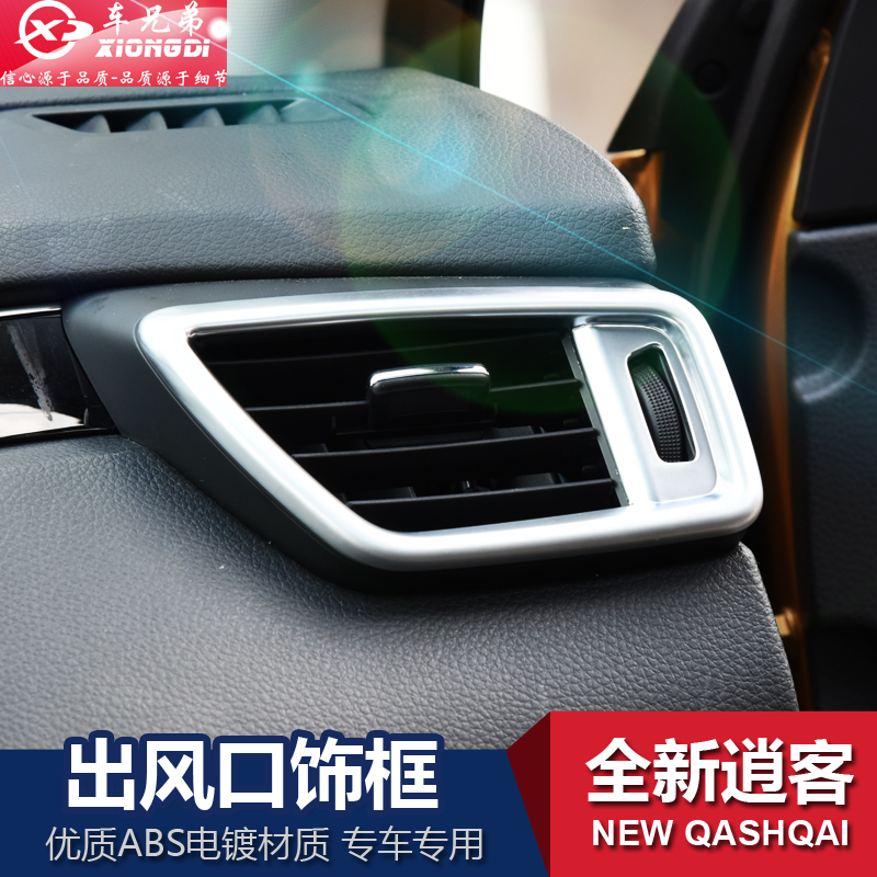 2016 new models nissan qashqai air conditioning vent frame qashqai qashqai qashqai modified special decorative circle out of the wind Vent