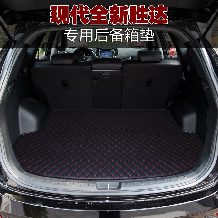 2016 new models shengda modern ix45 special leather trunk mat boot of the pad 15 shengda trunk mat