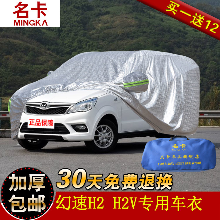 2016 of the new h2 beiqi magic speed magic speed 7 H2e special sewing car cover sun rain clothes across the hot sun shade car cover fabric
