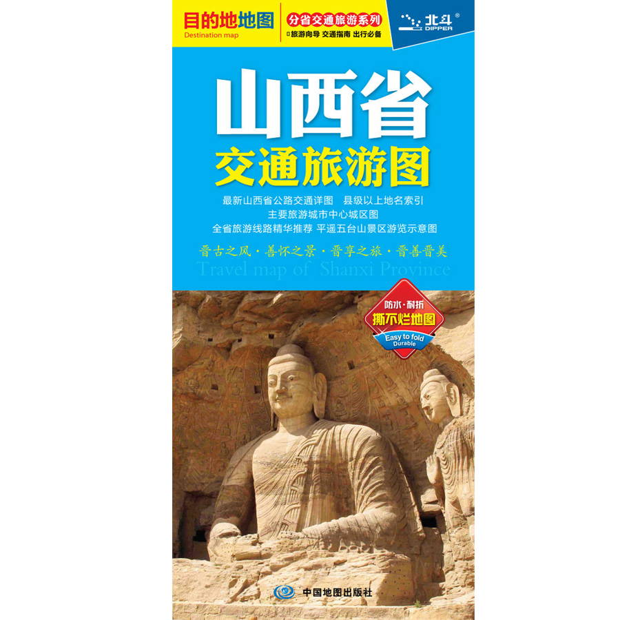 2016 version of the shanxi provincial traffic tourist map traffic detail gazetteer scenic tour tourism recommended map