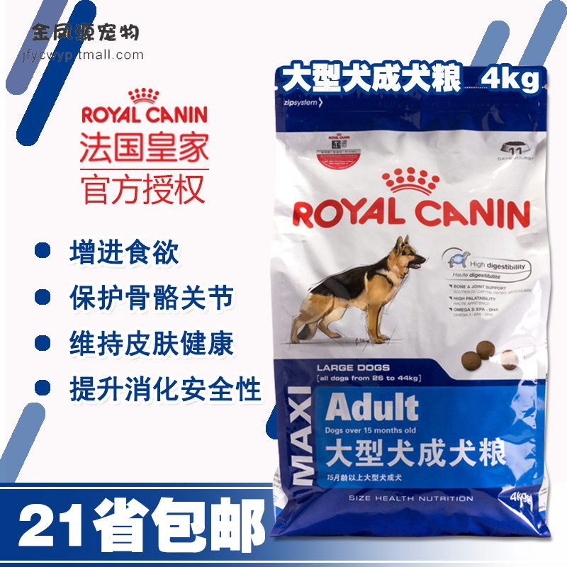 22 provincial shipping pet dog food royal canin gr26 large dogs canine adult dog food 4kg22 provinces shipping