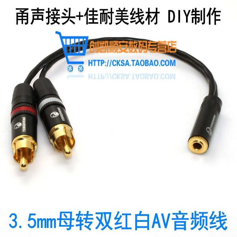 3.5 female to female double lotus av rca speaker small three core audio cable female to male red and white Av audio cable