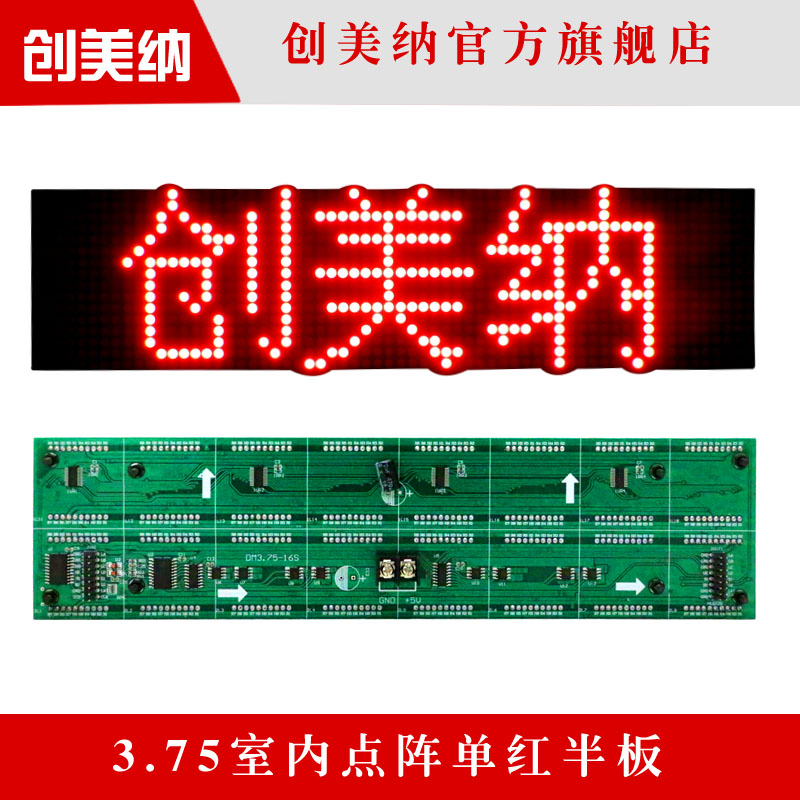 3.75 monochrome half board 64*16 dot matrix screen p4.75LED 3.75 indoor unit board advertising screen