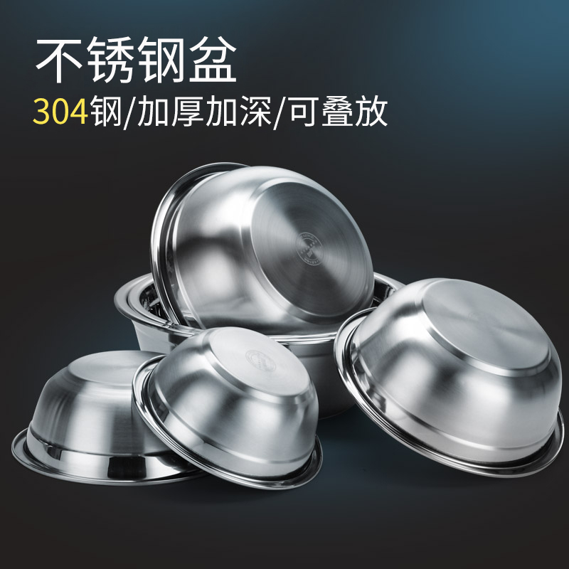 304 deepen thick stainless steel bowl beat egg pots cooking pots vegetables basin large soup pots and basins tune Bowl salad bowl