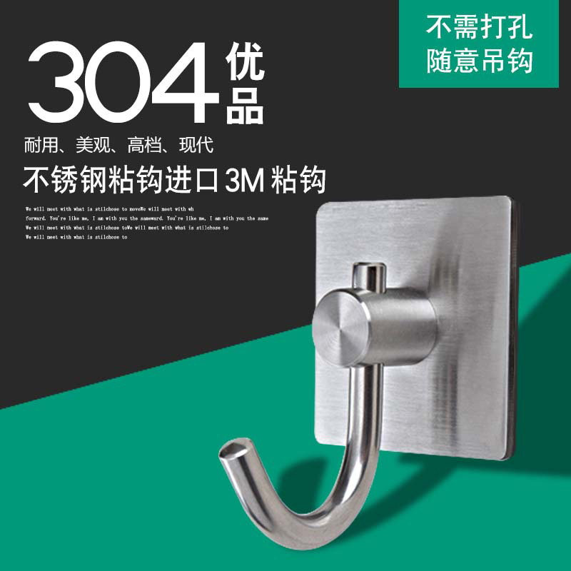 304 stainless steel bearing a strong adhesive hook hook kitchen bathroom door after seamless sticky hooks wall