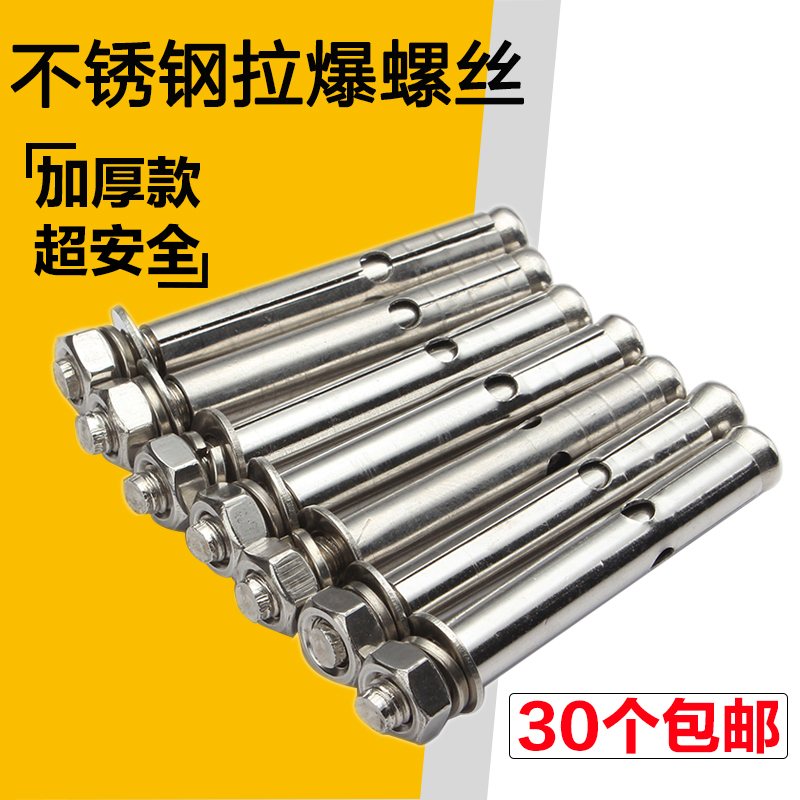 304 stainless steel expansion screws expansion screws pull explosion wire extended expansion screws screw bolts screw the whole series