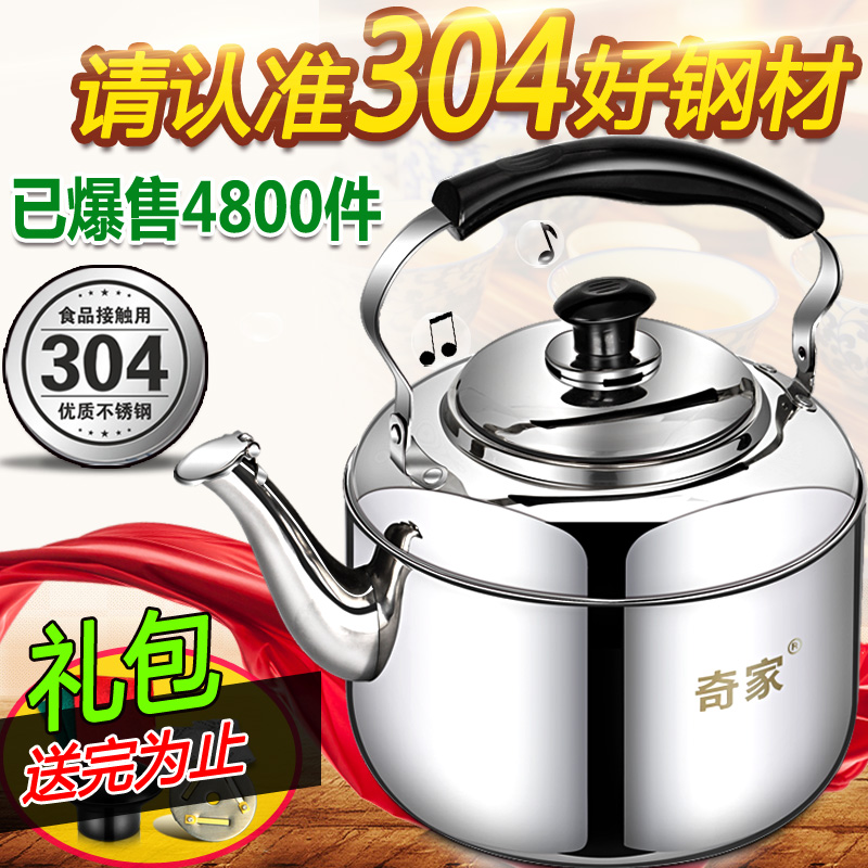 304 stainless steel gas gas kettle hot water kettle whistling kettle thick gas cooker 6l