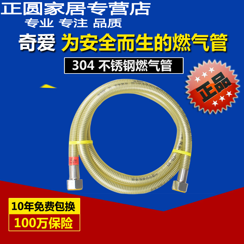 304 stainless steel gas pipe natural gas pipe gas pipe stainless steel bellows hose pipe gas stove parts Metal