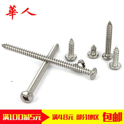 304 stainless steel phillips pan head self tapping screws self tapping screws m6.3 * 13-80 ( 50/pack)