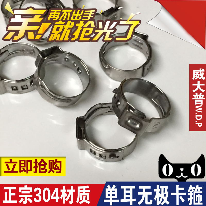 304 stainless steel single ear stepless hose clamps/stainless steel hose clamps strong oxygen tube pipe card card hoop phyllo Hose clamps authentic