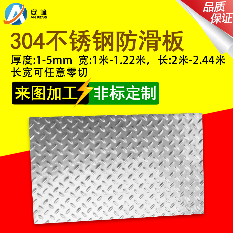 304 stainless steel skid plate stainless steel checkered plate stainless steel plate metal plate thickness 1.0 -5.0