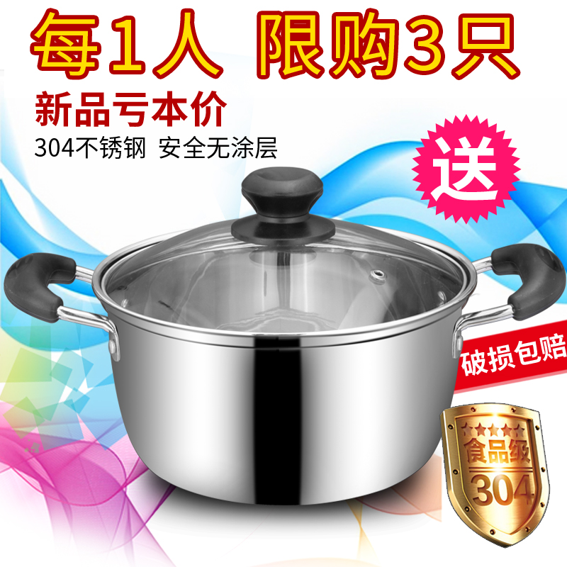 304 stainless steel stockpot thick household stainless steel pot ears pot stew pot milk pot with a gas cooker pot