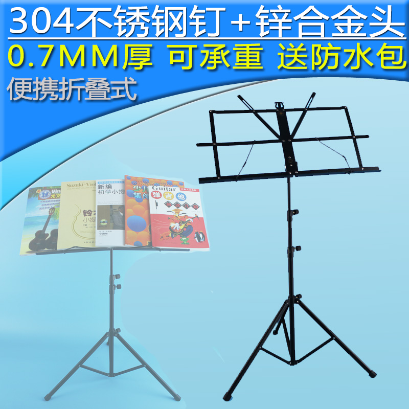304 zinc alloy stainless steel portable folding music stand music stand lift metal small portable music stand music stand music stand sheet music station desktop