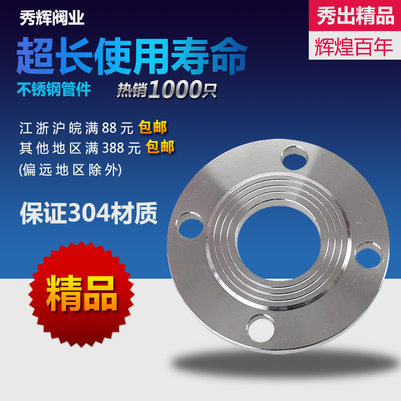304PN16 stainless steel threaded stainless steel welded flange piece flange dn25 dn40 DN50-65 dn801ç
