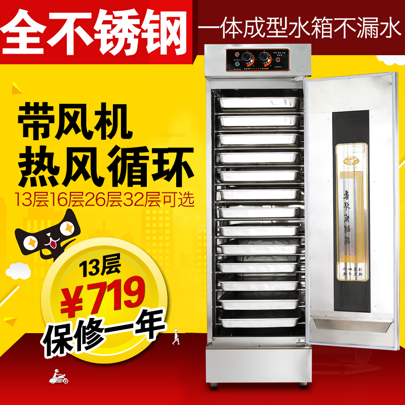32â and commercial 13 layer bun bread fermentation tank fermentation cabinet bread proofing box proofing cabinet wake Statements were made by the room
