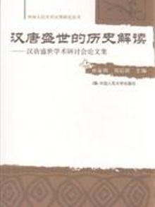 3275983 | han and tang dynasties historical interpretation of the spirit-han and tang dynasties flourishing academic seminar theory anthology