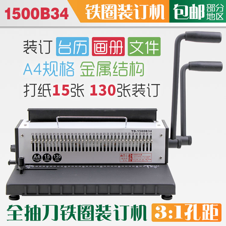 34 hole square hole TD1500B34 hoops double coil calendar calendar binding machine binding machine punch binding machine equipment