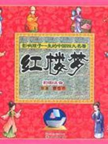 3479653 | china's four famous dream of red mansions-affect a child's life (bonus vcd)
