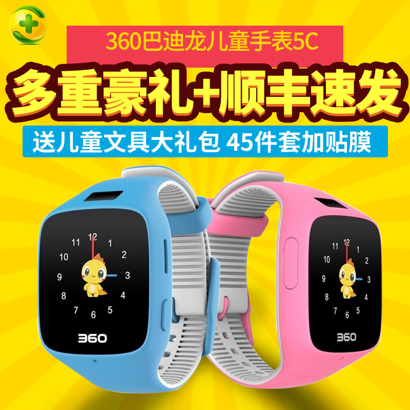 360 children watch smart camera 5c dragon buddy boys and girls students locate call bracelet watch phone