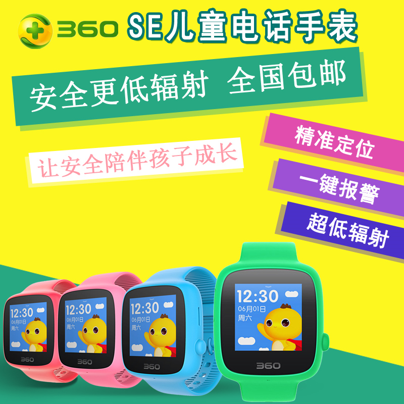 360 dragon buddy sc-7383 guardian smart watch children watch phone gps positioning children low radiation mobile phone anti lost