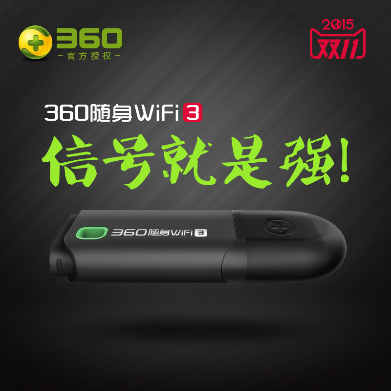 360 portable wifi3 generation official website authentic portable wifi3 mobile card mobile phone mini wireless router