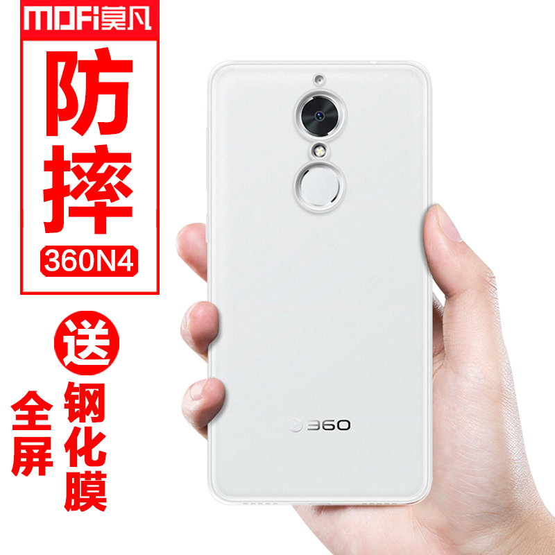 360n4s 36ON4S 360n4s transparent silicone shell phone shell mobile phone shell simple 3604N cool odd shell drop resistance men and women