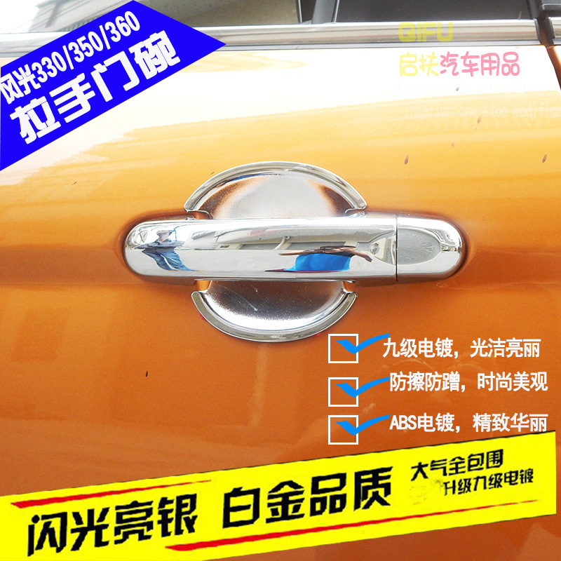 370 dedicated dongfeng scenery scenery scenery 330/350 door door bowl door handle door handle bowl refit 360