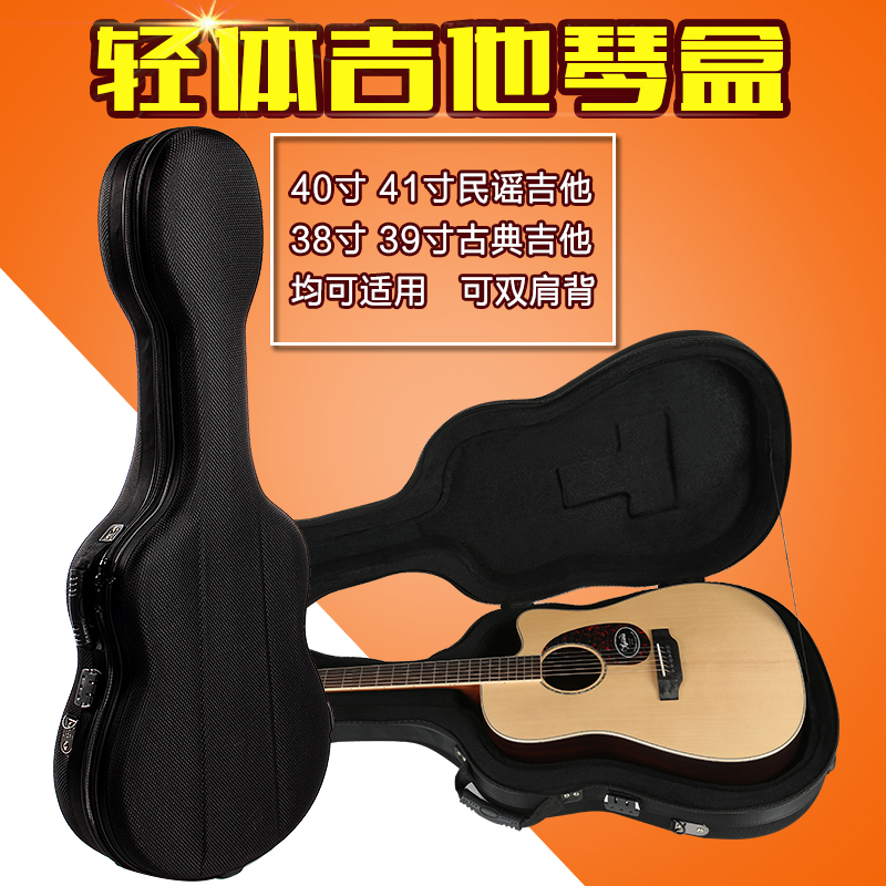 38/39 inch acoustic guitar classical guitar package 40/41 inch thick classical guitar piano box qinhe backpack