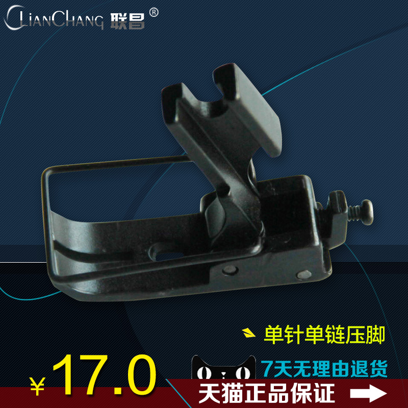 3800 single needle industrial sewing machine parts presser foot presser foot sewing machine presser foot flatcar scfv