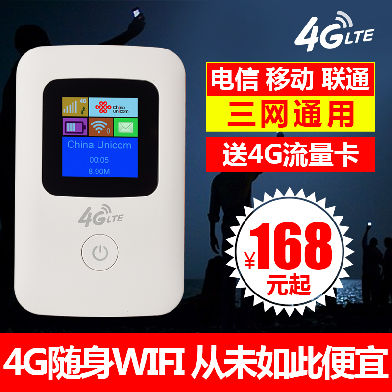 3g/g wireless router inline telecom china unicom sim card mobile portable wifi three netcom whole netcom Mifi