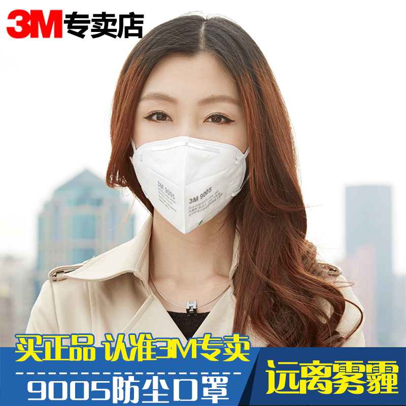 3m 9005 neckband anti particulate matter kn90 anti pm2.5 dust mask pair installed official authentic