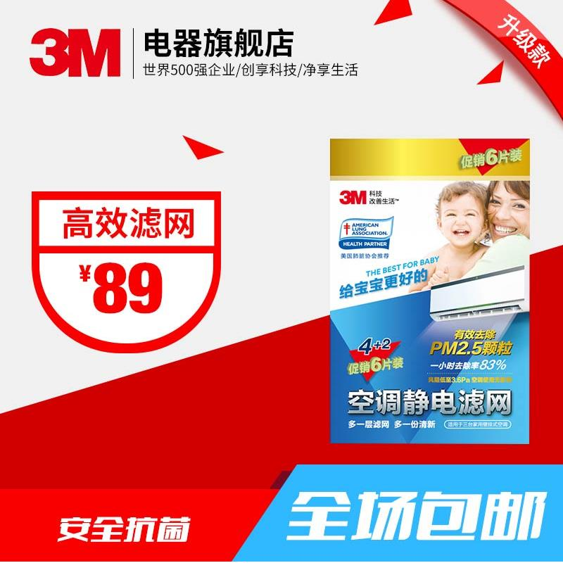 3m efficiency electrostatic air conditioning filters air dust net 6 installed (upgrade section) free shipping air conditioning parts