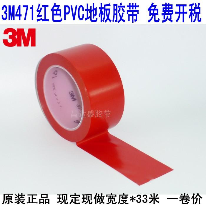 3m471 red tape warning tape floor tape automotive spray clean plastic core 4.5-for volatilisation is 8CM * 33 m