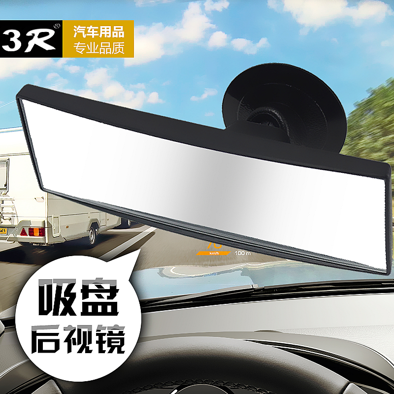 3r car rearview mirror coach car reversing rearview mirror blind spot mirror car rearview mirror auxiliary sucker sucker baby child observation mirror