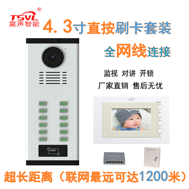 4.3 straight by inch color video doorbell intercom building intercom system and 1½ households suit with swipe card access