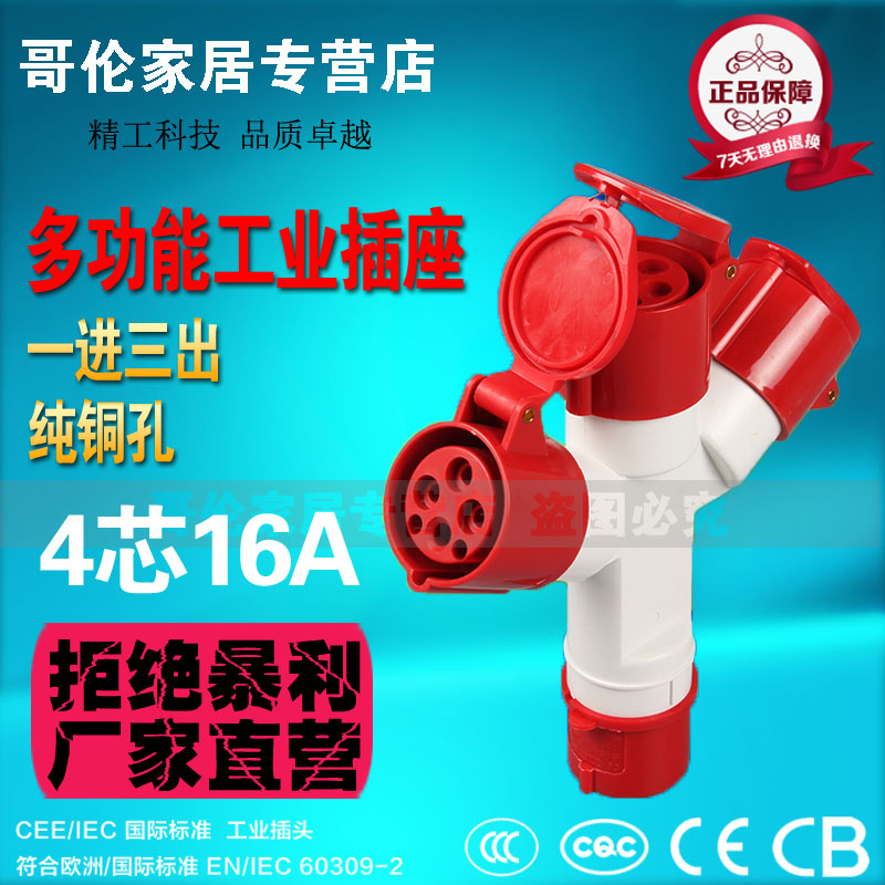 4 core industrial plug and socket 16a waterproof industrial plug and socket 1014 four versatile tee