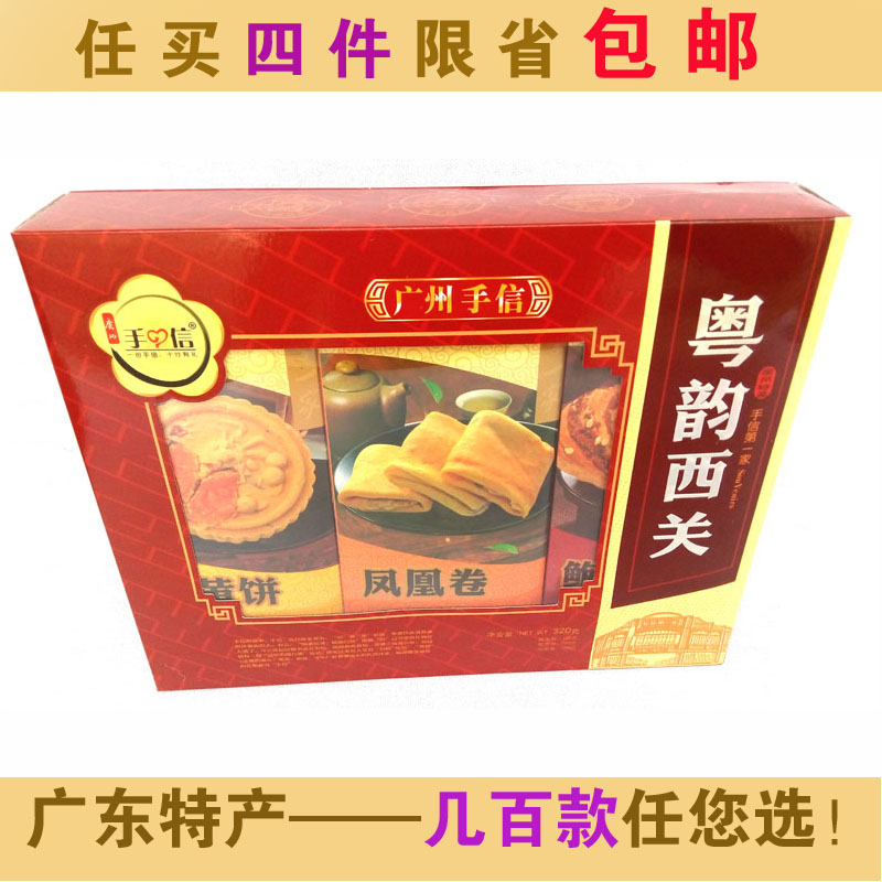 [4 limit buy any shipping] guangdong province specialty guangdong shenzhen specialty guangzhou specialty within the west rhyme 3 A small box
