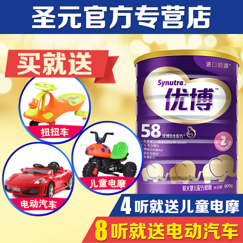 [4 listen to send electric] san yuan yubo san yuan milk sec paragraph 2g canned milk powder