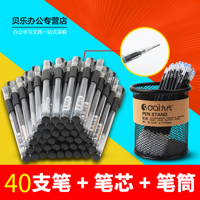 40 10 refills black gel pen signature pen pen pen barrel office stationery wholesale school supplies 0.5mm