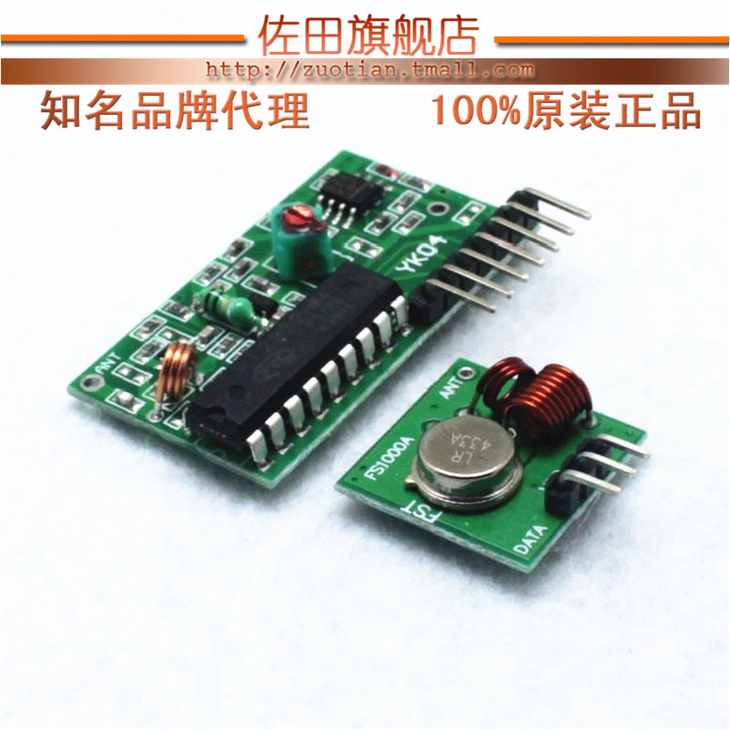 433 m regenerative module wireless transmitter module burglar alarm transmitter receiver 433 frequency