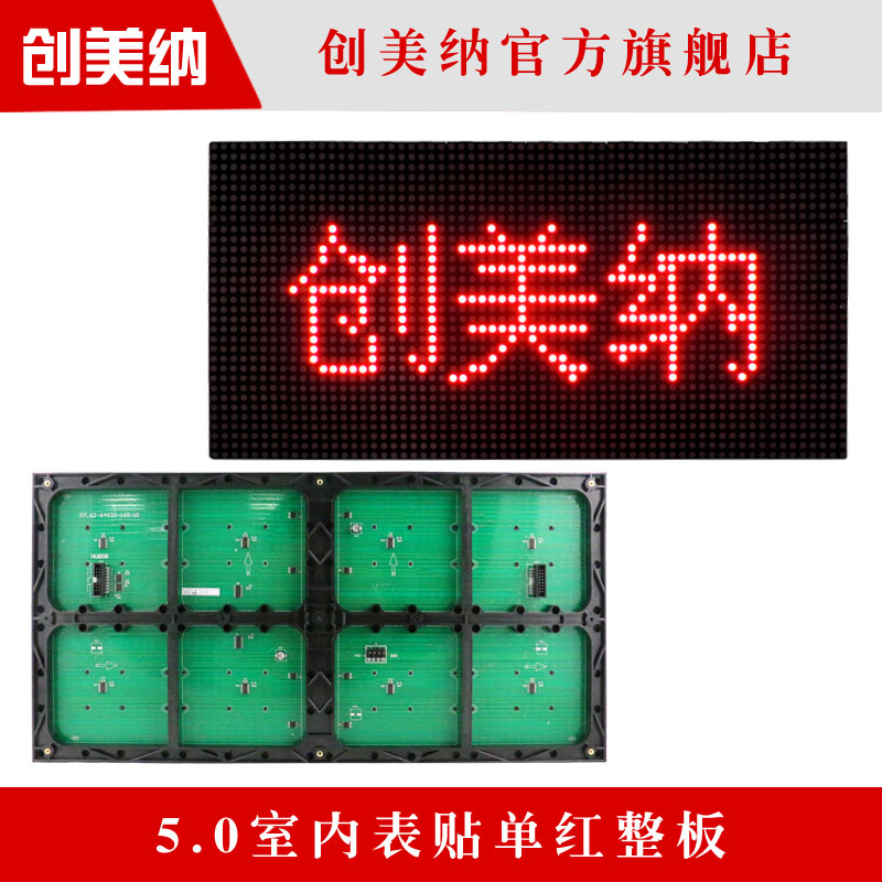 5.0 smd led indoor unit board p7.62 single red indoor unit board p7.62 single red display