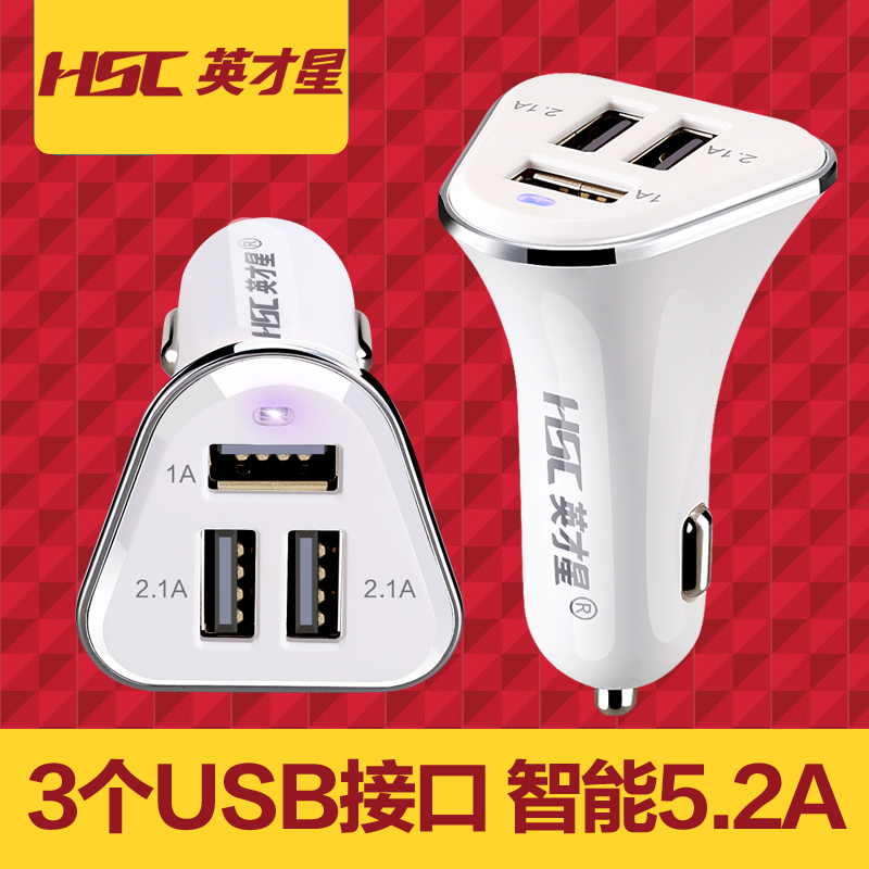 5.2a 3usb phone car charger excellence star car charger cigarette lighter dragged three universal car charger