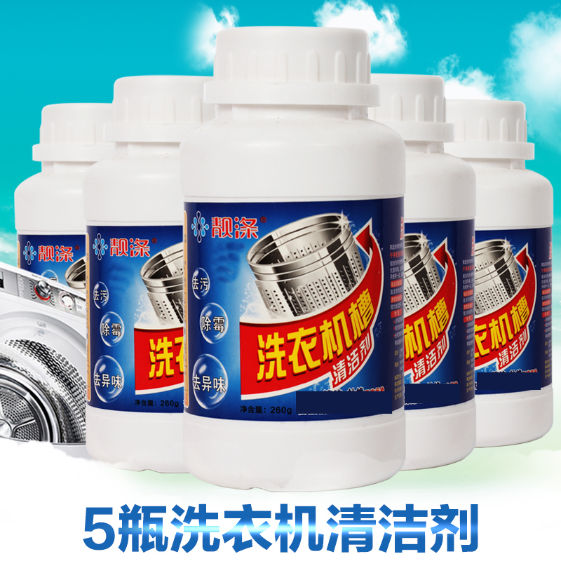 5 bottles of liang di washing machine detergent washing tank cleaner to clean the inner cylinder cleaner to remove dirt dirt away