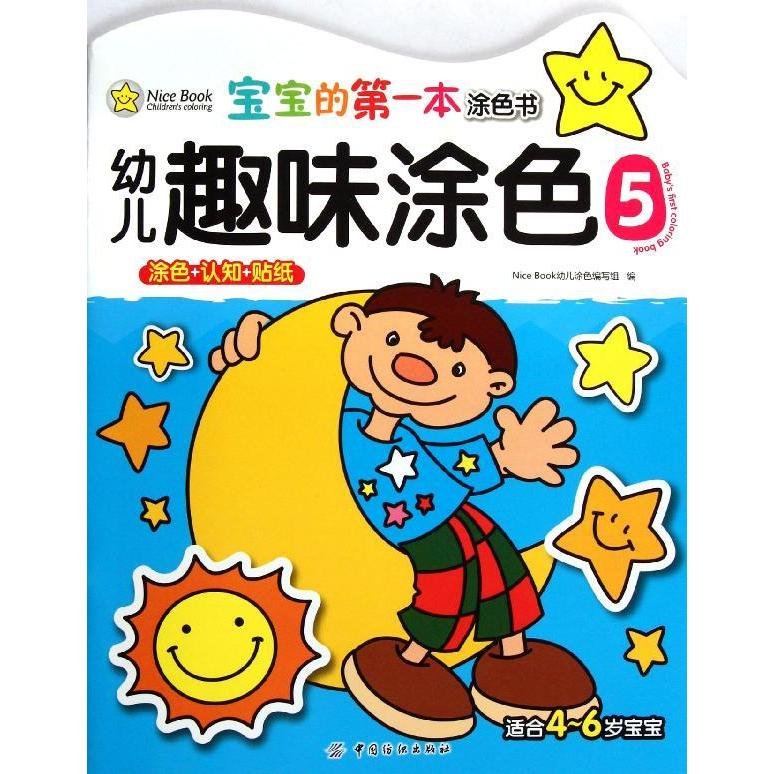 5 Children Fun Coloring Books Selling Childrens Art Genuine Book