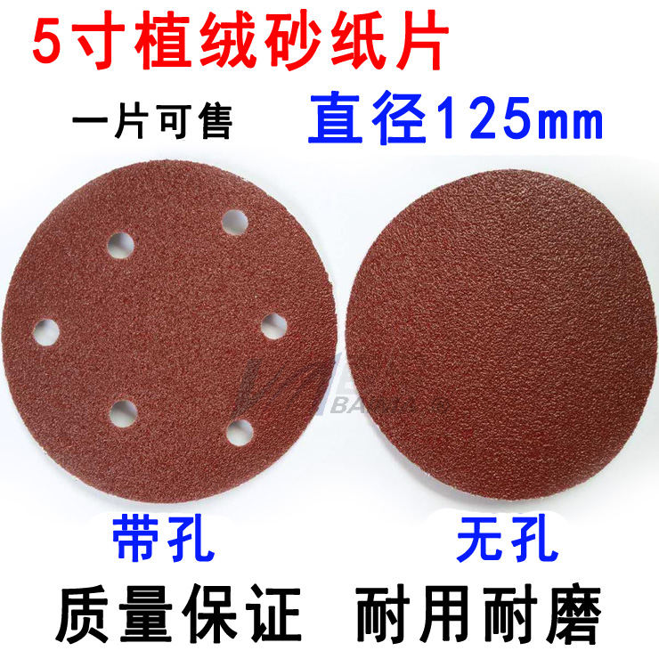 5 inch 6 hole flocking sandpaper sheet/brushed sheet sandpaper sheet/grinding machine for back velvet round disc Sandpaper 125mm
