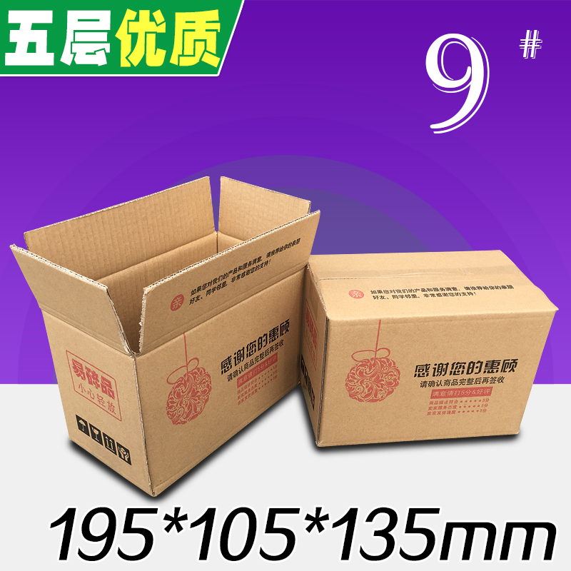 5 layer on 9 postal carton cardboard box cardboard box cardboard boxes custom packaging carton cardboard boxes custom specials