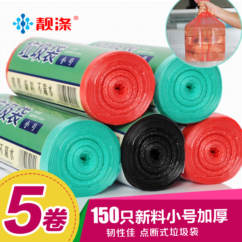 5 volume 150 100只liang di thicker points off garbage bags new material color kitchen bathroom household plastic bag free shipping