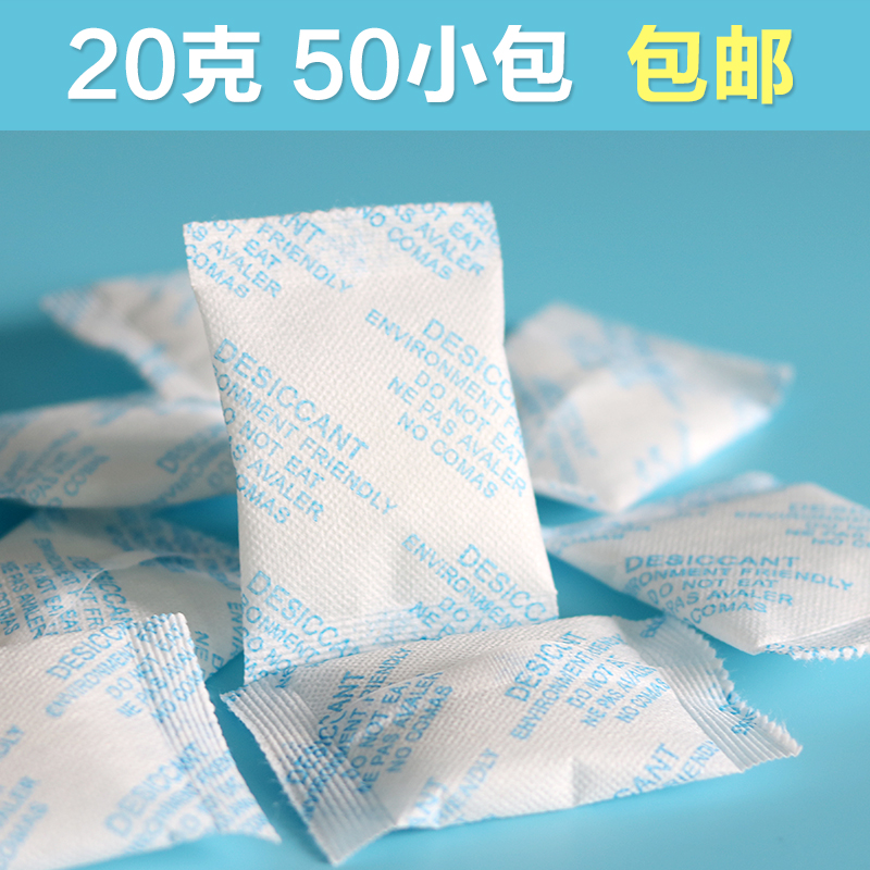 50g grams small package wovens books storage box drawer desiccant silica gel desiccant dehumidification moisture agent sgs certification
