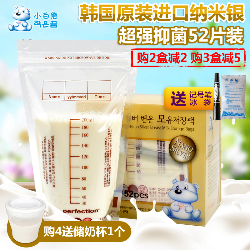 52 a south korean imports of nano silver small polar bear milk storage bags breast milk human milk storage bags breast milk storage bags 09525 ml